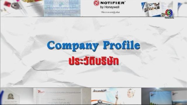 ดูรายการย้อนหลัง ศัพท์สอนรวย | Company Profile = ประวัติบริษัท