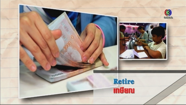 ดูรายการย้อนหลัง ศัพท์สอนรวย | Retire = เกษียณ