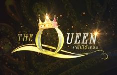 The Queen ราชินีโต๊ะกลม