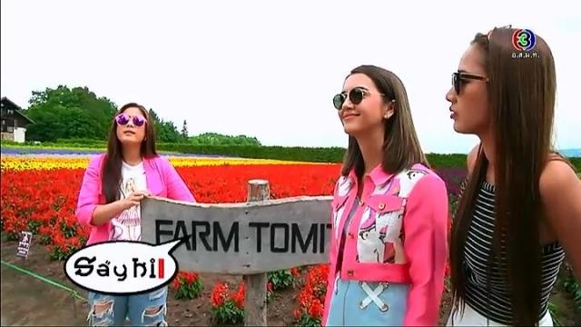 ดูละครย้อนหลัง เซย์ไฮ (Say Hi) | @Furano Tomita Farm, @Furano Heso Matsuri