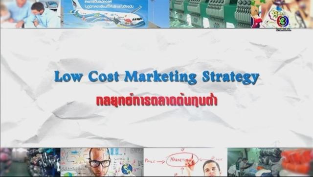 ดูละครย้อนหลัง ศัพท์สอนรวย | Low Cost Marketing Strategy = กลยุทธ์การตลาดต้นทุนต่ำ