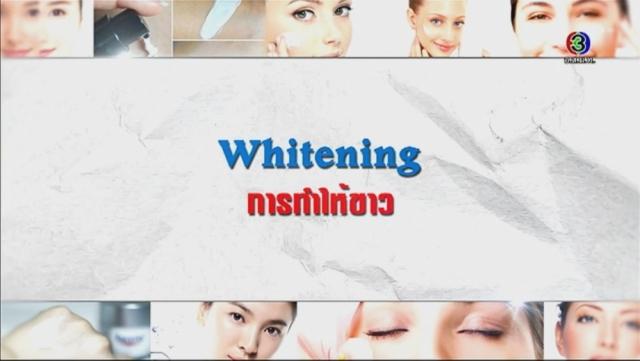ดูรายการย้อนหลัง ศัพท์สอนรวย | Whitening = การทำให้ขาว