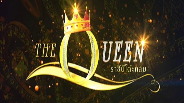 ดูละครย้อนหลัง The Queen ราชินีโต๊ะกลม-แอฟ ทักษอร