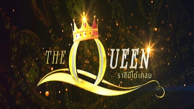 ดูละครย้อนหลัง The Queen ราชินีโต๊ะกลม-ลูกคนเล็ก