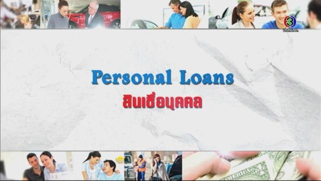 ดูรายการย้อนหลัง ศัพท์สอนรวย | Personal Loans = สินเชื่อบุคคล