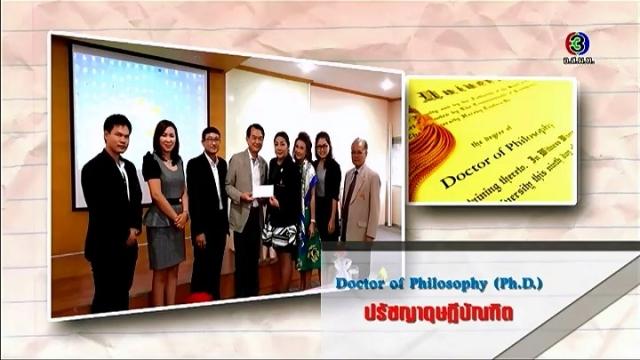 ดูละครย้อนหลัง ศัพท์สอนรวย | Doctor of Philosophy (Ph.D.) = ปรัชญาดุษฎีบัณฑิต