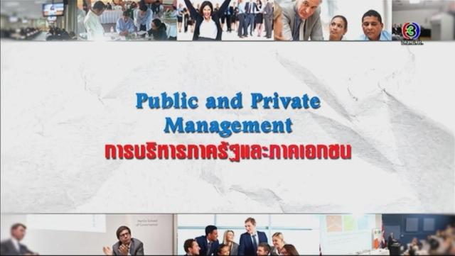 ดูรายการย้อนหลัง ศัพท์สอนรวย | Public and Private Management = การบริหารภาครัฐ และภาคเอกชน