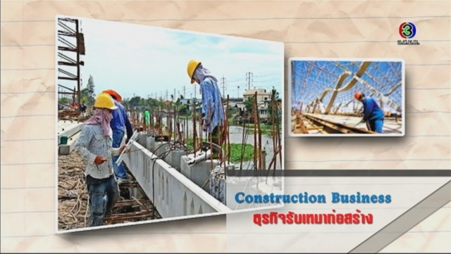 ดูรายการย้อนหลัง ศัพท์สอนรวย | Constuction Business = ธุรกิจรับเหมาก่อสร้าง