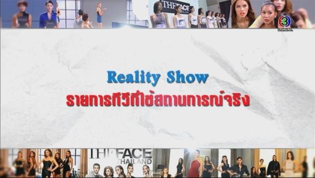 ดูรายการย้อนหลัง ศัพท์สอนรวย | Reality Show = รายการทีวีที่ใช้สถานการณ์จริง