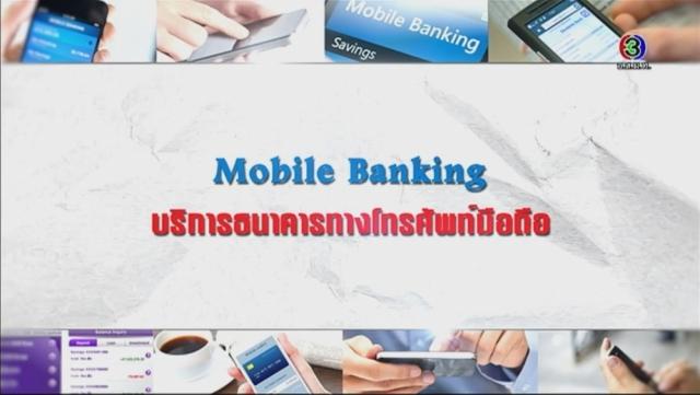 ดูรายการย้อนหลัง ศัพท์สอนรวย | Mobile Banking = บริการธนาคารทางโทรศัพท์มือถือ