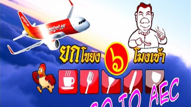 ดูละครย้อนหลัง ยกโขยงเยือน ตลาดสด Cho Ben Thanh