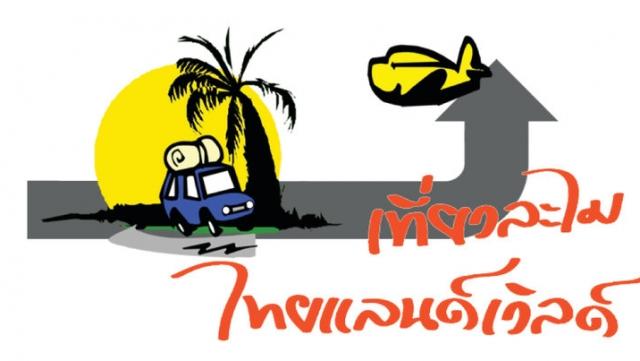 ดูรายการย้อนหลัง พักผ่อนสุดชีค @ มัลดีฟเมืองไทย