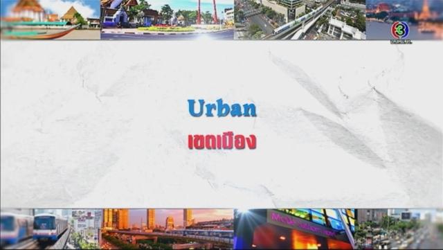 ดูรายการย้อนหลัง ศัพท์สอนรวย | Urban = เขตเมือง