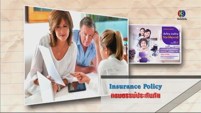 ดูละครย้อนหลัง ศัพท์สอนรวย | Insurance Policy = กรมธรรม์ประกันภัย