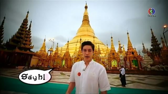 ดูรายการย้อนหลัง เซย์ไฮ (Say Hi) | New Generation : Shwedagon Pagoda MYANMAR