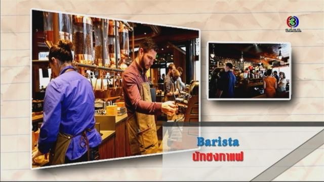 ดูรายการย้อนหลัง ศัพท์สอนรวย | Barista = นักชงกาแฟ