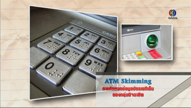 ดูละครย้อนหลัง ศัพท์สอนรวย | ATM Skimming = การคัดลอกข้อมูลบัตรเอทีเอ็มของกลุ่มมิจฉาชีพ