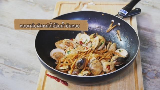 ดูละครย้อนหลัง ครัวคริตจานด่วน | หอยตลับผัดหน่อไม้จีนน้ำมันหอย