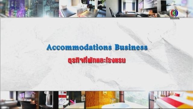 ดูรายการย้อนหลัง ศัพท์สอนรวย | Accommodations Business = ธุรกิจที่พัก และโรงแรม