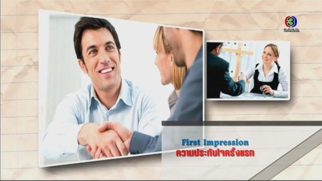 ดูรายการย้อนหลัง ศัพท์สอนรวย | First Impression = ความประทับใจครั้งแรก