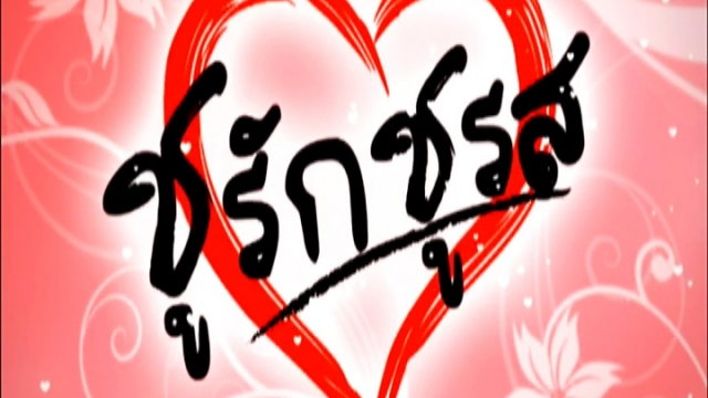 รักเลือกได้ที่ โรงเรียนสวนกุหลาบวิทยาลัย ธนบุรี
