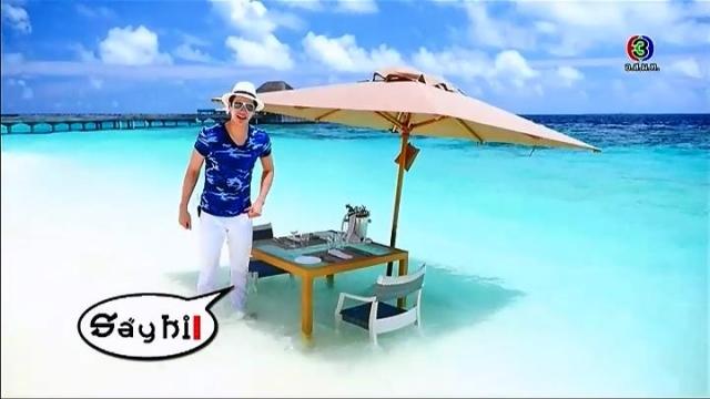 ดูรายการย้อนหลัง เซย์ไฮ (Say Hi) | New Generation : Dusit Thami Mudhdhoo Island Maldives