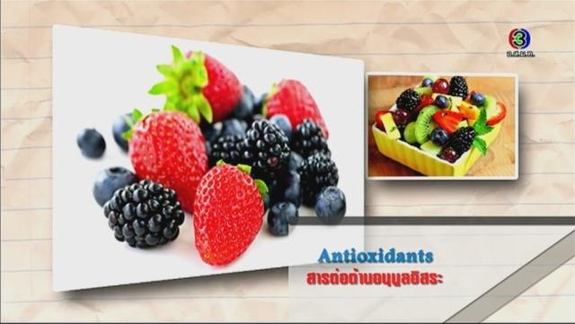 ดูรายการย้อนหลัง ศัพท์สอนรวย | Anitoxidants = สารต่อต้านอนุมูลอิสระ