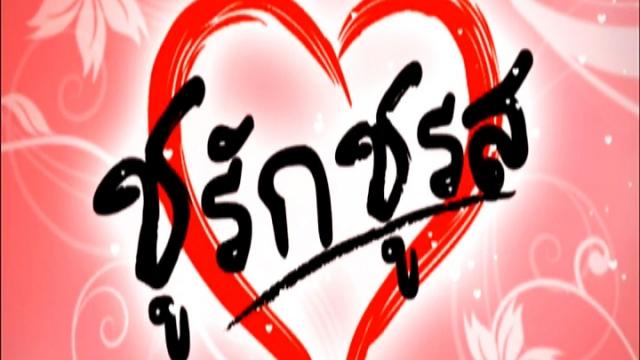 ดูละครย้อนหลัง ชูรักกันที่ โรงเรียนสวนกุหลาบวิทยาลัยธนบุรี