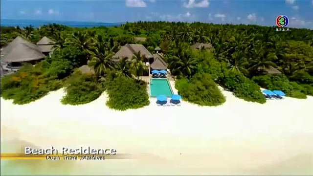 ดูรายการย้อนหลัง เซย์ไฮ (Say Hi) | New Generation : Beach Residence
