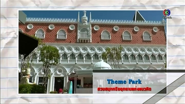 ดูละครย้อนหลัง ศัพท์สอนรวย | Theme Park = สวนสนุก หรืออุทยานแห่งแนวคิด
