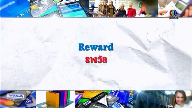 ดูละครย้อนหลัง ศัพท์สอนรวย | Reward = รางวัล
