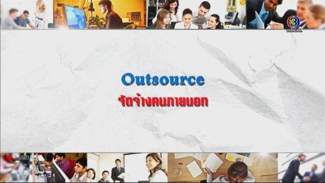 ดูละครย้อนหลัง ศัพท์สอนรวย | Outsource = จัดจ้างคนภายนอก