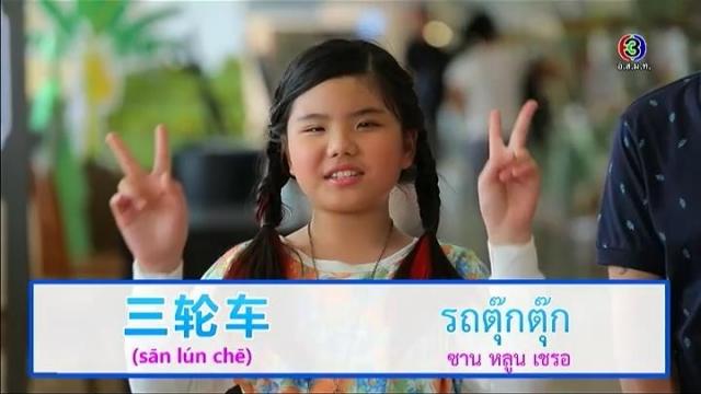 ดูรายการย้อนหลัง โต๊ะจีน   คำว่า (ซาน หลูน เชรอ) รถตุ๊กตุ๊ก