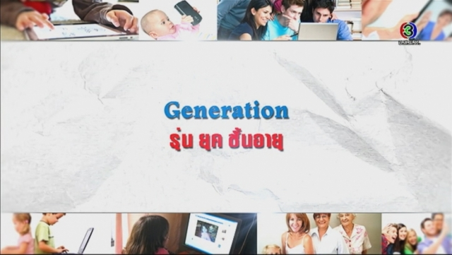 ดูรายการย้อนหลัง ศัพท์สอนรวย | Generation = รุ่น ยุค ชั้นอายุ