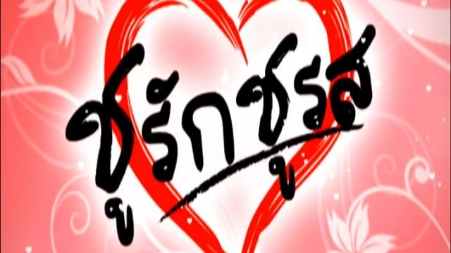 ดูละครย้อนหลัง ชูรักกันที่ โรงเรียนสวนกุหลาบวิทยาลัย ธนบุรี