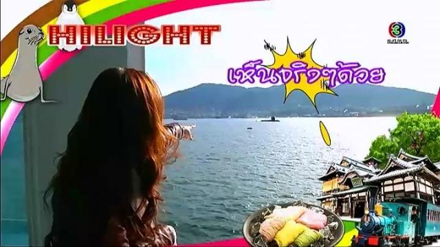 ดูรายการย้อนหลัง เซย์ไฮ (Say Hi) | Shoyo Maru, Goshiki Somen, Tobe Zoo