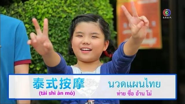 ดูรายการย้อนหลัง โต๊ะจีน   คำว่า (ท่าย ซื่อ อ้าน โม๋) นวดแผนไทย