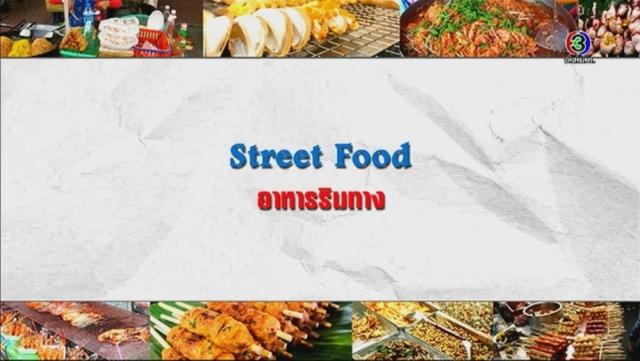 ดูรายการย้อนหลัง ศัพท์สอนรวย | Street Food = อาหารริมทาง