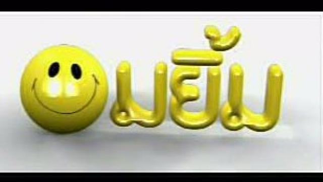 ดูรายการย้อนหลัง รายการอมยิ้ม ช่วงคลิปอมยิ้มจากทางบ้าน ตอนภาษาอังกฤษง่ายนิดเดียว 14 ธันวาคม 2558