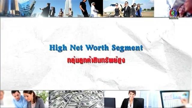 ดูรายการย้อนหลัง ศัพท์สอนรวย | Hight Net Worth  Segment = กลุ่มลูกค้าสินทรัพย์สูง