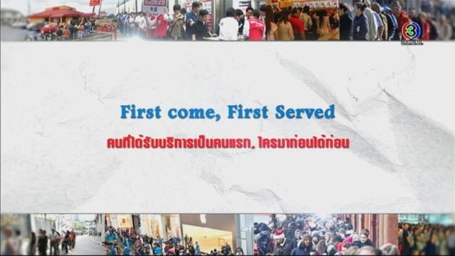 ดูละครย้อนหลัง ศัพท์สอนรวย | First Come, First Served = คนที่ได้รับบริการเป็นคนแรก, ใครมาก่อนได้ก่อน
