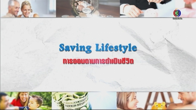 ดูละครย้อนหลัง ศัพท์สอนรวย | Saving Lifestyle = การออมตามการดำเนินชีวิต