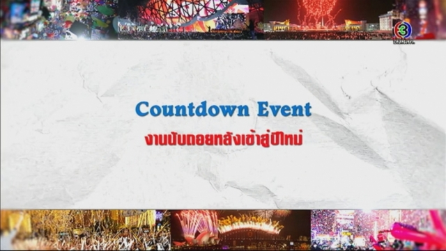 ดูรายการย้อนหลัง ศัพท์สอนรวย | Countdown Event = งานนับถอยหลังเข้าสู่ปีใหม่