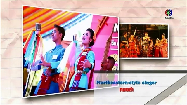 ดูรายการย้อนหลัง ศัพท์สอนรวย | Northeastern-style singer = หมอลำ