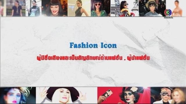 ดูละครย้อนหลัง ศัพท์สอนรวย | Fashion Icon = ผู้มีชื่อเสียง และเป็นสัญลักษณ์ด้านแฟชั่น, ผู้นำแฟชั่น