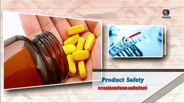 ดูรายการย้อนหลัง ศัพท์สอนรวย | Product Safety = ความปลอดภัยของผลิตภัณฑ์