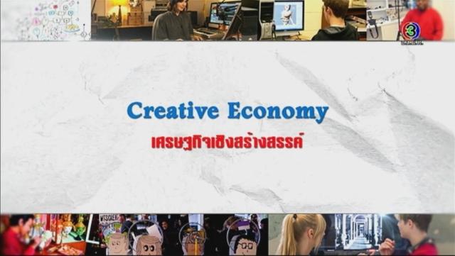 ดูละครย้อนหลัง ศัพท์สอนรวย | Creative Economy = เศรษฐกิจเชิงสร้างสรรค์