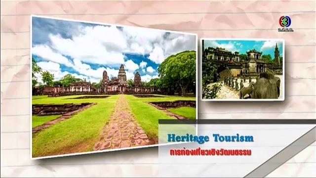 ดูรายการย้อนหลัง ศัพท์สอนรวย | Heritage Tourism = การท่องเที่ยวเชิงวัฒนธรรม