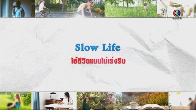 ดูรายการย้อนหลัง ศัพท์สอนรวย | Slow Life = ใช้ชีวิตแบบไม่เร่งรีบ