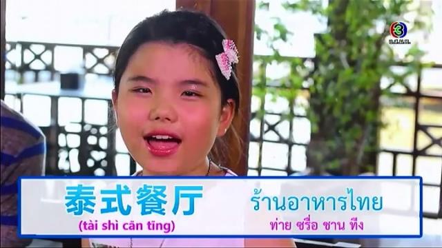 ดูรายการย้อนหลัง โต๊ะจีน   คำว่า (ท่าย ซรื่อ ชาน ทีง) ร้านอาหารไทย